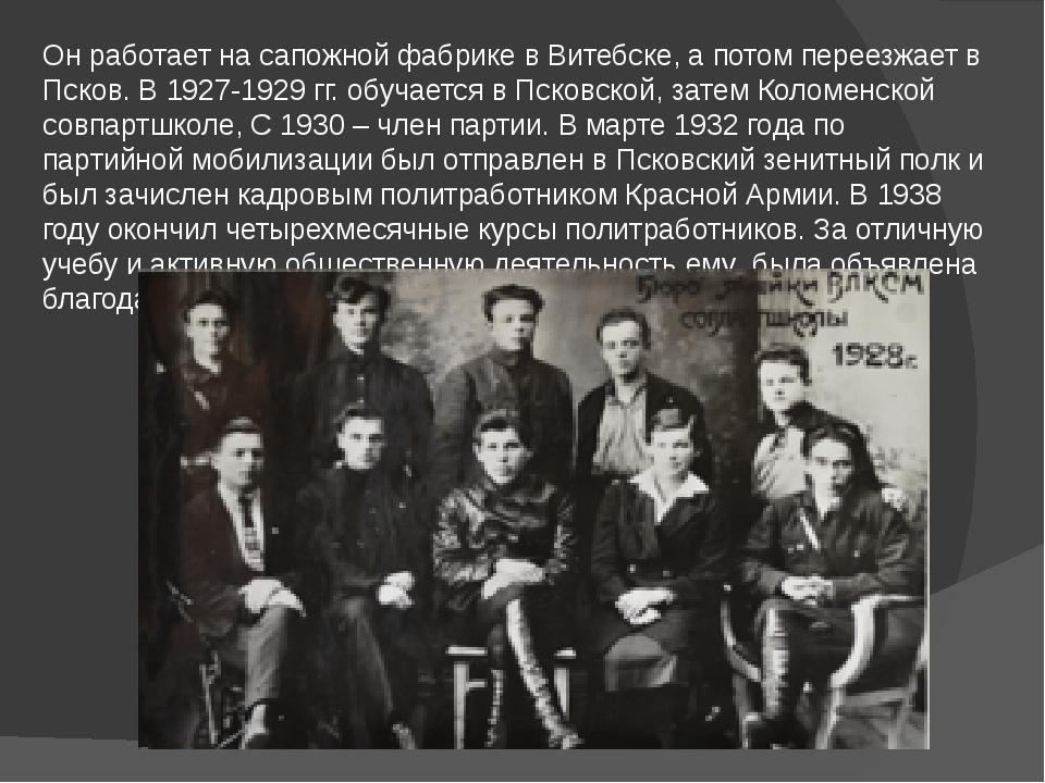 Он работает на сапожной фабрике в Витебске, а потом переезжает в Псков. В 192...