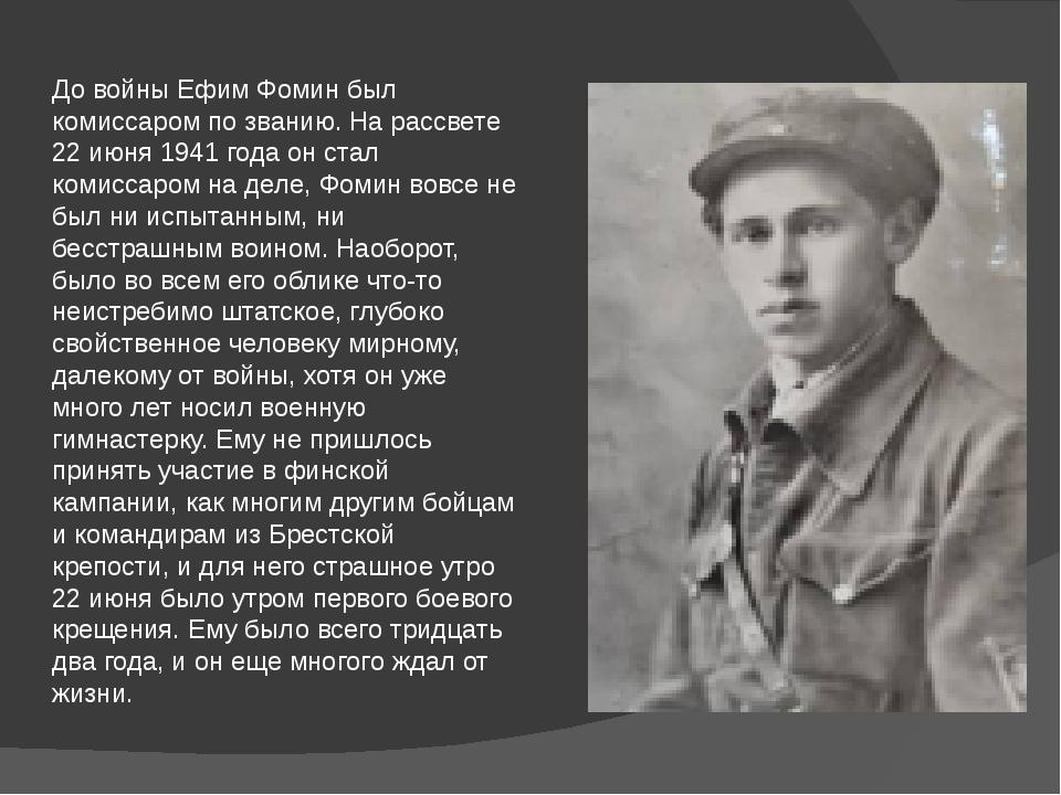 До войны Ефим Фомин был комиссаром по званию. На рассвете 22 июня 1941 года о...