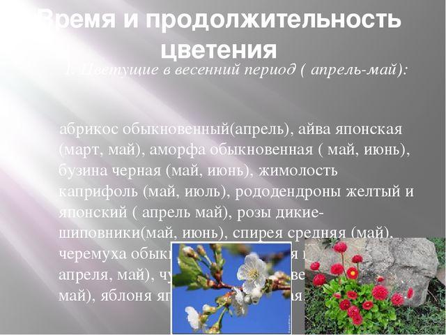 Время и продолжительность цветения 1. Цветущие в весенний период ( апрель-май...