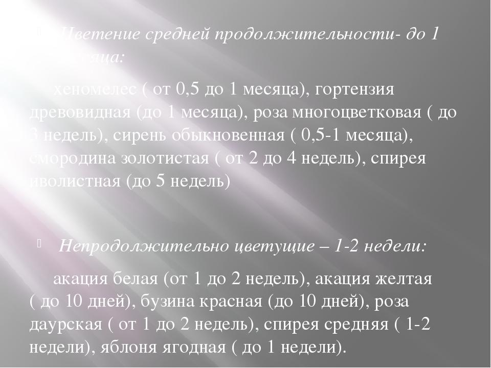 Цветение средней продолжительности- до 1 месяца: хеномелес ( от 0,5 до 1 меся...