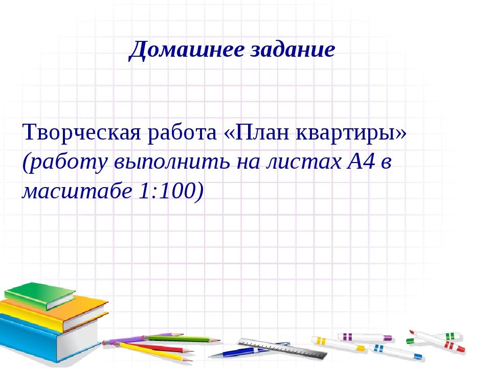 Творческая работа «План квартиры» (работу выполнить на листах А4 в масштабе 1...