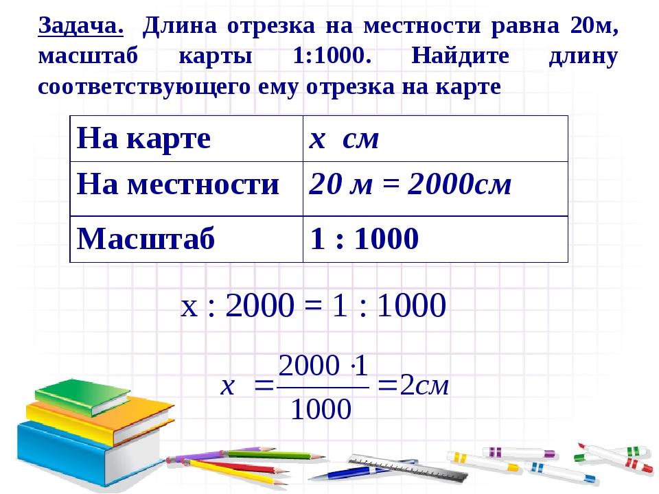 Задачи по географии с решением на масштаб сцепленное наследование признаков задачи с решением