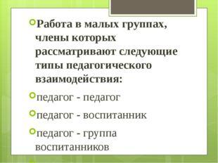 Работа в малых группах, члены которых рассматривают следующие типы педагогиче