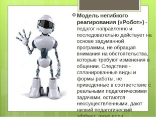 Модель негибкого реагирования («Робот»)- педагог направленно и последователь