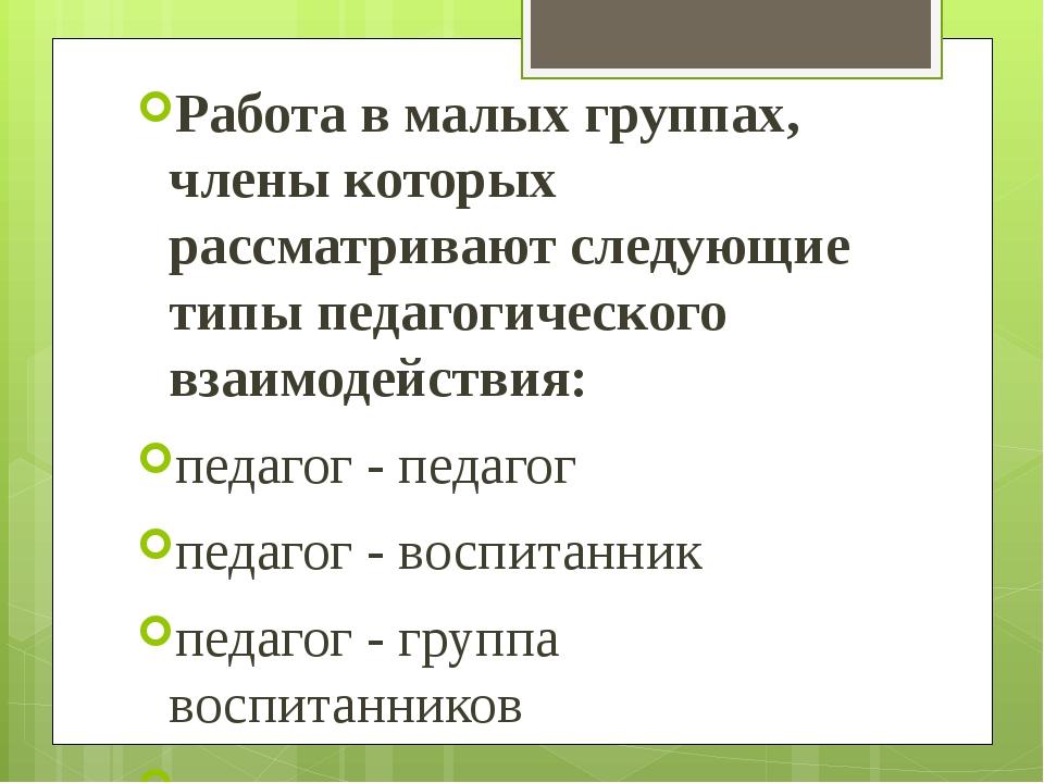 Работа в малых группах, члены которых рассматривают следующие типы педагогиче...