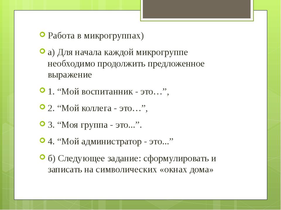 Работа в микрогруппах) а) Для начала каждой микрогруппе необходимо продолжить...
