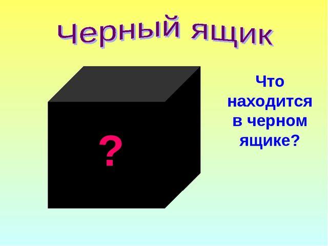 Что находится в черном ящике? ?