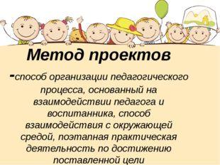 Метод проектов -способ организации педагогического процесса, основанный на в