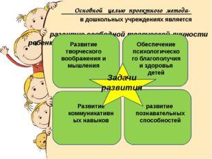 в дошкольных учреждениях является развитие свободной творческой личности реб