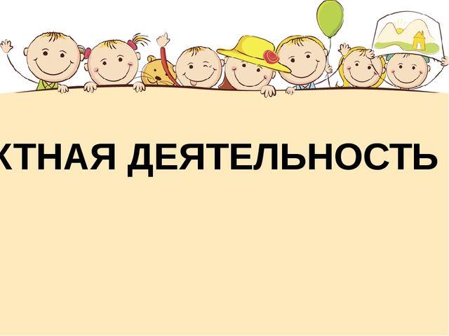"""""""ПРОЕКТНАЯ ДЕЯТЕЛЬНОСТЬ В ДОУ"""""""