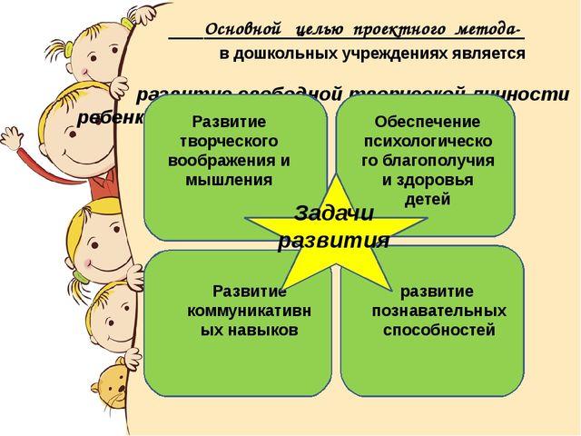 в дошкольных учреждениях является развитие свободной творческой личности реб...