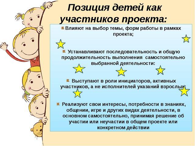 Позиция детей как участников проекта: Влияют на выбор темы, форм работы в ра...