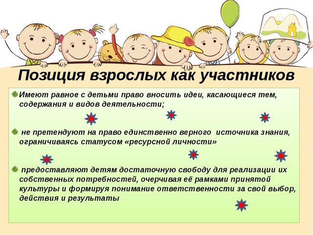 Позиция взрослых как участников проекта: Имеют равное с детьми право вносить...