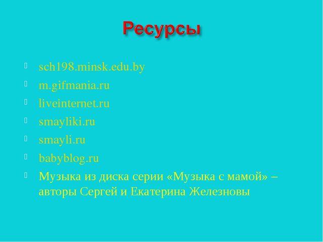 sch198.minsk.edu.by m.gifmania.ru liveinternet.ru smayliki.ru smayli.ru babyb...