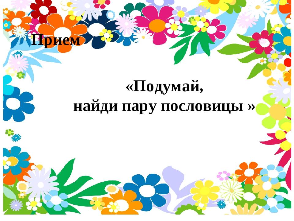 «Подумай, найди пару пословицы » Прием