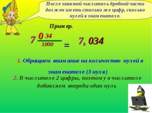 После запятой числитель дробной части должен иметь столько же цифр, сколько н