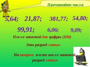 Прочитайте числа 5,64; 21,87; После запятой две цифры (100) 381,77; 54,80; 6,