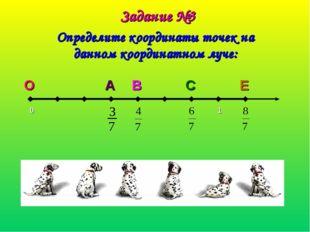 Задание №3 Определите координаты точек на данном координатном луче: О А В С Е