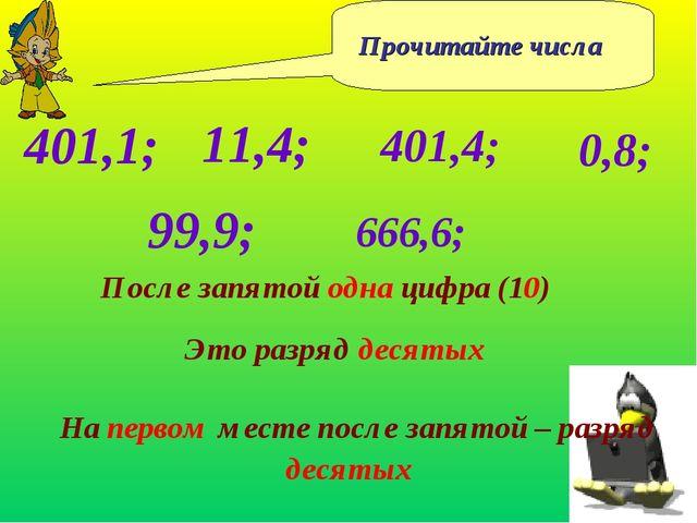 Прочитайте числа 401,1; 11,4; После запятой одна цифра (10) 401,4; 0,8; 666,6...