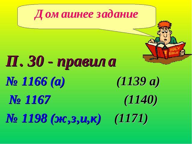 П. 30 - правила № 1166 (а) (1139 а) № 1167 (1140) № 1198 (ж,з,и,к) (1171) Дом...