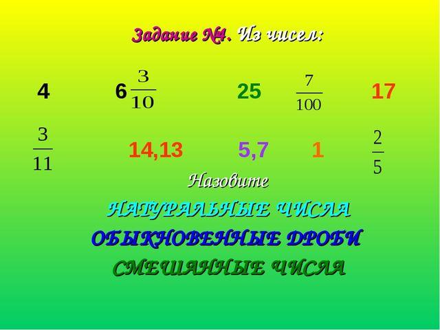 Задание №4. Из чисел: 6 25 17 14,13 5,7 1 Назовите НАТУРАЛЬНЫЕ ЧИСЛА ОБЫКНОВЕ...