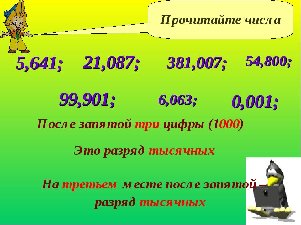 Прочитайте числа 5,641; 21,087; После запятой три цифры (1000) 381,007; 54,80...