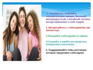 1. Улыбайтесь, излучайте положительные эмоции. Веселый, жизнерадостный, спок