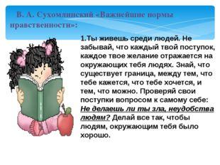 В. А. Сухомлинский «Важнейшие нормы нравственности»: 1.Ты живешь среди людей