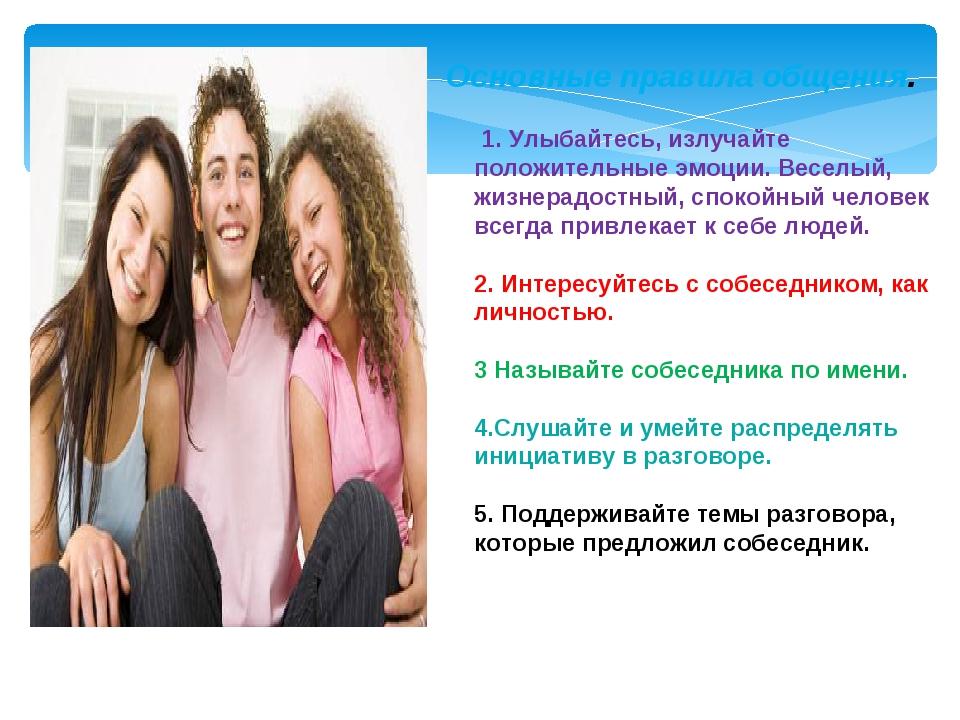 1. Улыбайтесь, излучайте положительные эмоции. Веселый, жизнерадостный, спок...