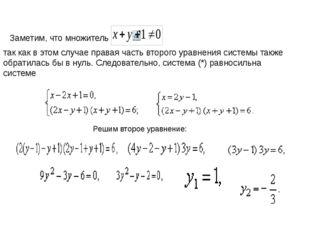Заметим, что множитель так как в этом случае правая часть второго уравнения