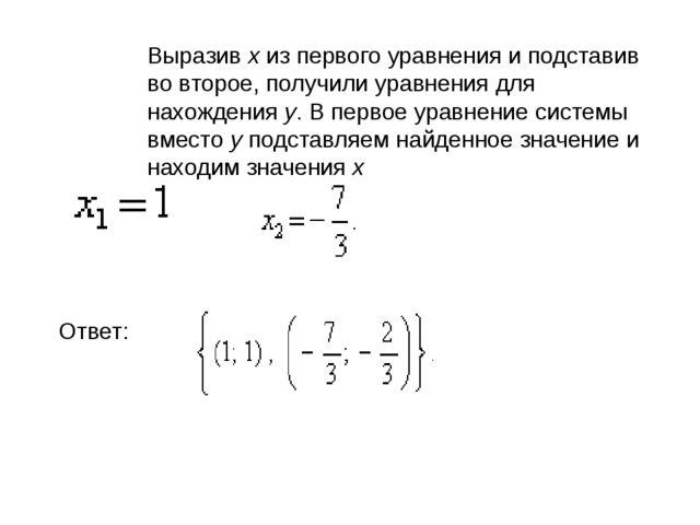 Выразивxиз первого уравнения и подставив во второе, получили уравнения для...