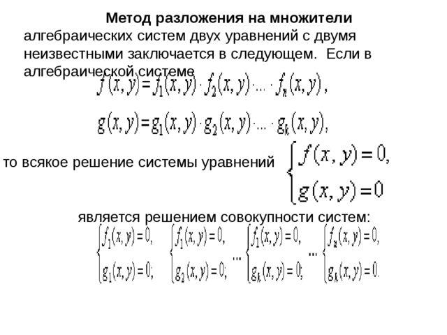 Метод разложения на множители алгебраических систем двух уравнений с двумя не...