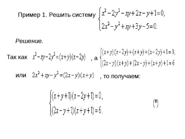 Пример 1. Решить систему Решение. Так как , а или , то получаем: