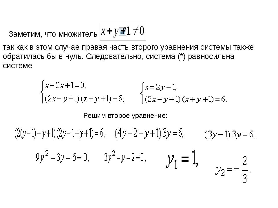 Заметим, что множитель так как в этом случае правая часть второго уравнения...