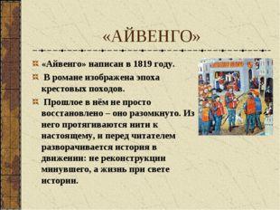 «АЙВЕНГО» «Айвенго» написан в 1819 году. В романе изображена эпоха крестовых