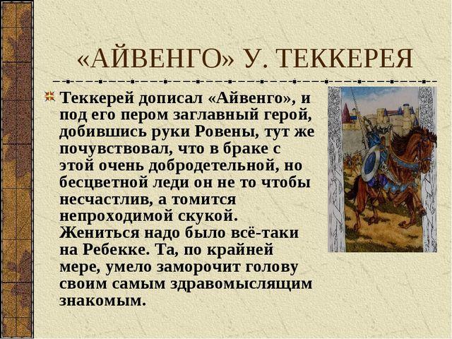 «АЙВЕНГО» У. ТЕККЕРЕЯ Теккерей дописал «Айвенго», и под его пером заглавный г...
