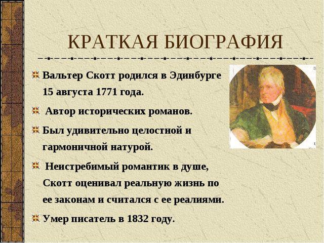 КРАТКАЯ БИОГРАФИЯ Вальтер Скотт родился в Эдинбурге 15 августа 1771 года. Авт...
