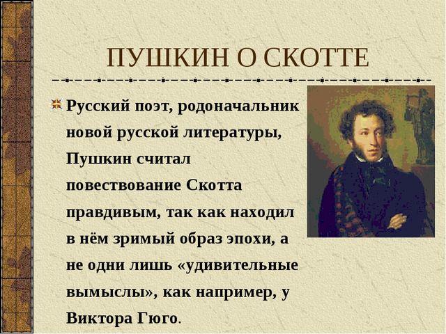 ПУШКИН О СКОТТЕ Русский поэт, родоначальник новой русской литературы, Пушкин...