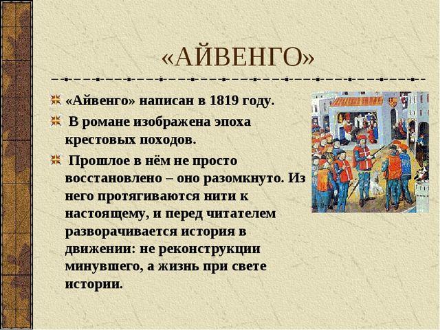 «АЙВЕНГО» «Айвенго» написан в 1819 году. В романе изображена эпоха крестовых...