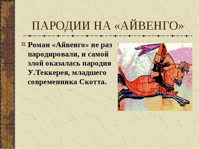 ПАРОДИИ НА «АЙВЕНГО» Роман «Айвенго» не раз пародировали, и самой злой оказал...