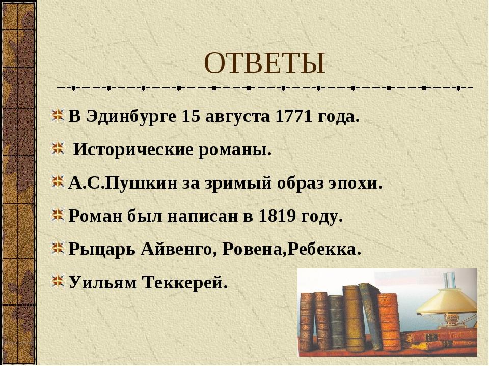 ОТВЕТЫ В Эдинбурге 15 августа 1771 года. Исторические романы. А.С.Пушкин за з...