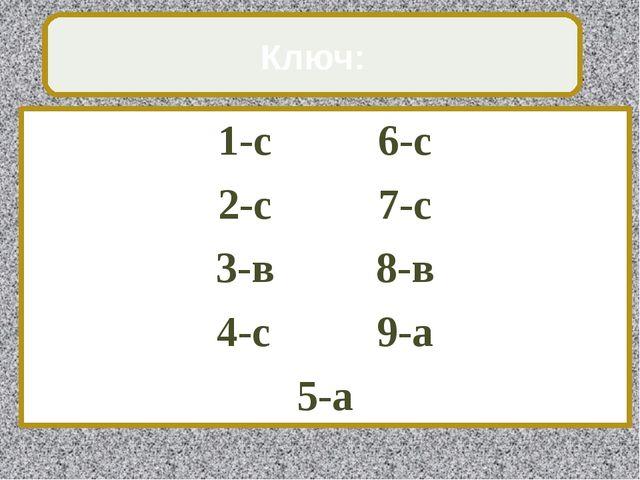 1-с6-с 2-с7-с 3-в8-в 4-с9-а 5-а Ключ:
