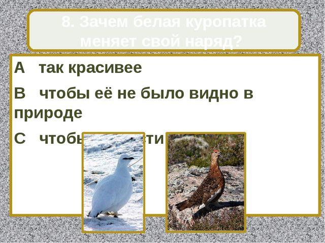 A так красивее B чтобы её не было видно в природе C чтобы вывести птенцов 8....
