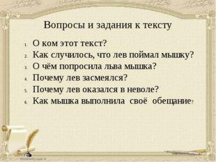 Вопросы и задания к тексту О ком этот текст? Как случилось, что лев поймал м