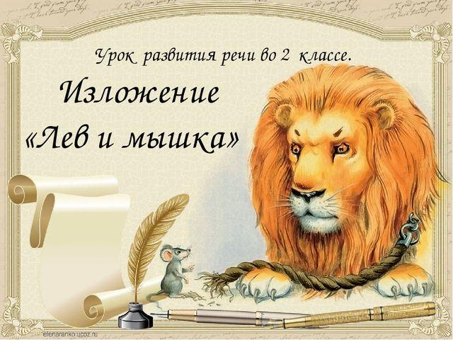 Урок развития речи во 2 классе. Изложение «Лев и мышка»