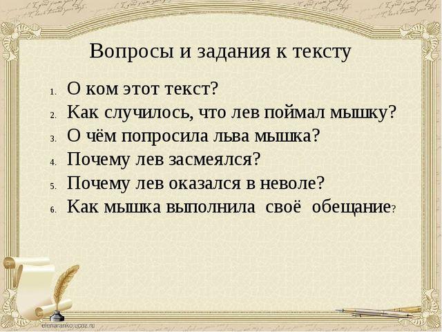 Вопросы и задания к тексту О ком этот текст? Как случилось, что лев поймал м...