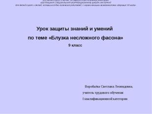 ГОСУДАРСТВЕННОЕ КАЗЁННОЕ ОБРАЗОВАТЕЛЬНОЕ УЧРЕЖДЕНИЕ Калужской области для де