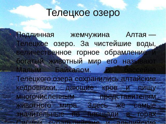 Телецкое озеро Подлинная жемчужина Алтая— Телецкое озеро. За чистейшие воды,...