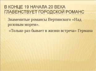 Знаменитые романсы Вертинского «Над розовым морем». «Только раз бывает в жизн