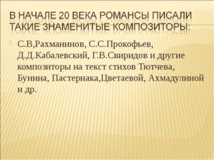 С.В,Рахманинов, С.С.Прокофьев, Д.Д.Кабалевский, Г.В.Свиридов и другие компози